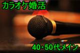 カラオケ婚活(40・50代)