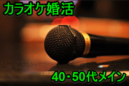 カラオケ婚活40・50代
