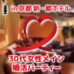 JMN_kyoto_30代女性メイン-150x150