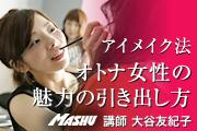 メイク_mashu23