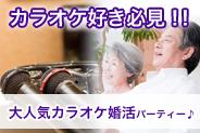 カラオケ婚活パーティー