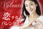 バレンタイン2[1]