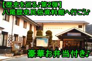 八尾市歴史民俗資料館