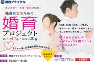婚活プロジェクト2