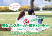 男女共ノンスモーカー20171015