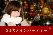 xmas_party_30