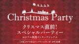 クリスマス直前!