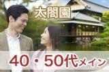 taikouen_4050